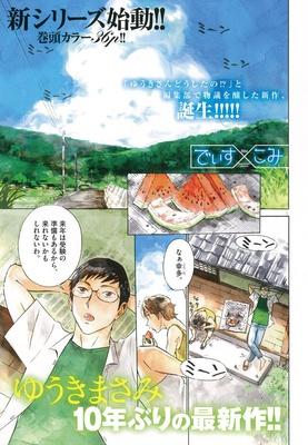 new_serie_yuuki