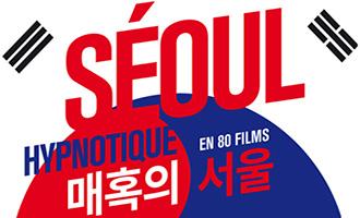 Séoul hypnotique du 15 septembre au 1er novembre au Forum des images
