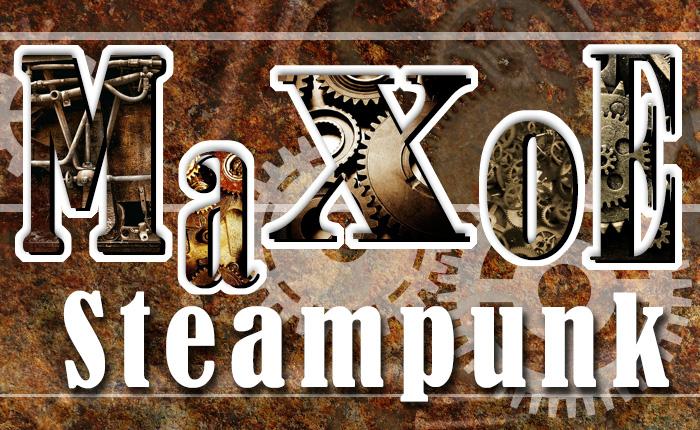 Focus Steampunk