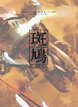 Ikaruga : Le Shoot'em Up véritablement hybride !